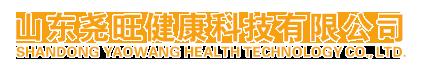 山东尧旺健康科技有限公司